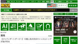 競馬予想サイト 極ウマ・プレミアム 口コミ 評判 比較