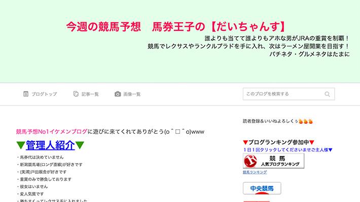 競馬予想サイト今週の競馬予想 馬券王子の【だいちゃんす】