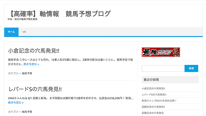 競馬予想サイト【高確率】軸情報競馬予想ブログ