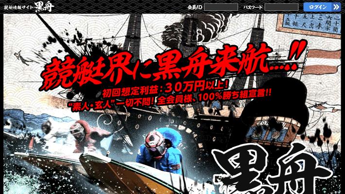 競艇・ボートレス予想サイト黒舟~KUROFUNE~
