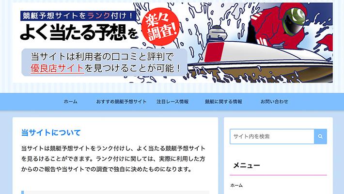 競艇・ボートレス予想サイト競艇予想サイトを口コミと評判でランク付けし無料公開!