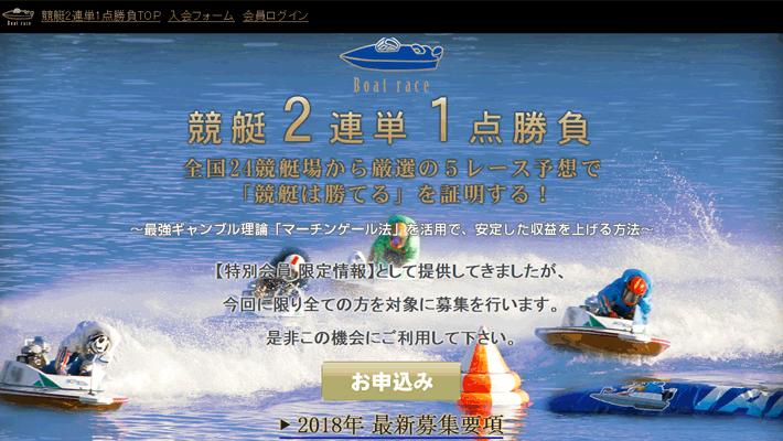 競艇・ボートレス予想サイト競艇2連単1点勝負