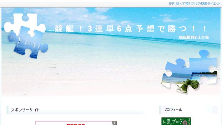 競艇・ボートレス予想サイト競艇!3連単6点予想で勝つ!!