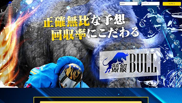 競艇・ボートレス予想サイト競艇ブル( 競艇BULL )