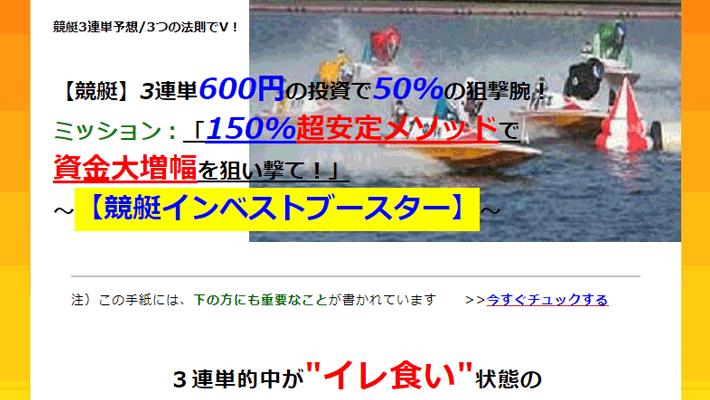 競艇・ボートレス予想サイト競艇インベストブースター