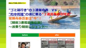 競艇・ボートレス予想サイト競艇@平和島,多摩川でV