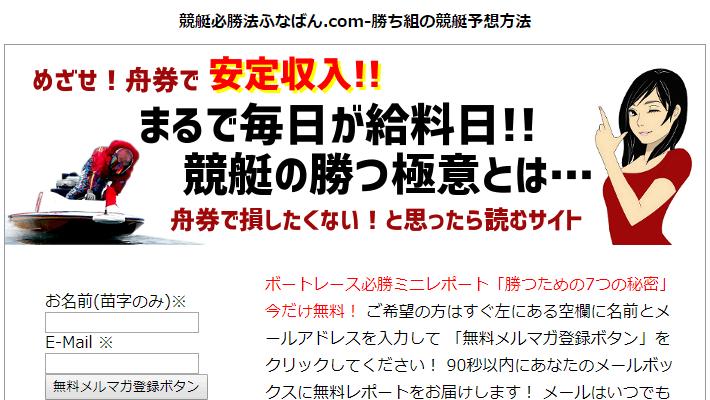 競艇・ボートレス予想サイト競艇必勝法ふなばん.com