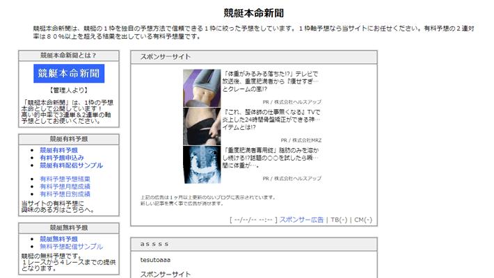 競艇・ボートレス予想サイト競艇本命新聞