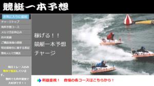 競艇・ボートレス予想サイト競艇一本予想