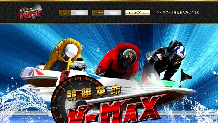競艇・ボートレス予想サイト競艇革命V-MAX( ブイマックス )