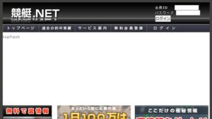 競艇・ボートレス予想サイト競艇.NET