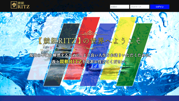 競艇・ボートレス予想サイト競艇RITZ( 競艇リッツ )
