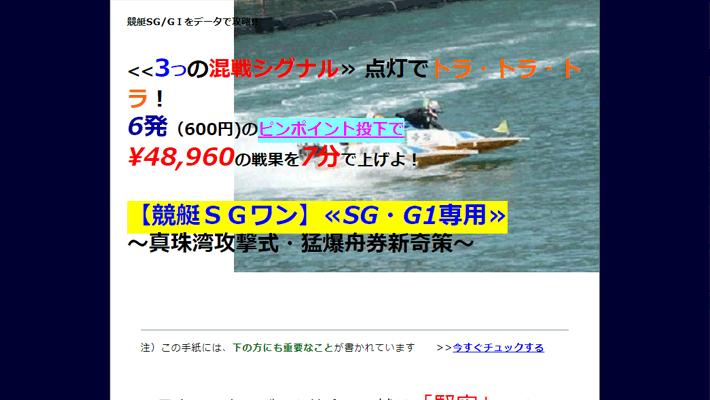 競艇・ボートレス予想サイト競艇SGワンSG・G1専用~真珠湾攻撃式・猛爆舟券新奇策~