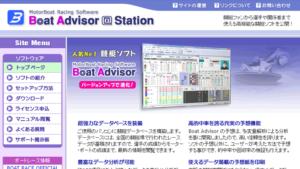 競艇・ボートレス予想サイト競艇ソフト Boat Advisor( ボートアドバイザー )