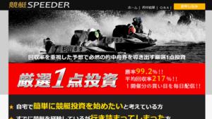 競艇・ボートレス予想サイト競艇SPEEDER