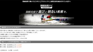競艇・ボートレス予想サイト競艇投資ナビ( 2upnavi.com )