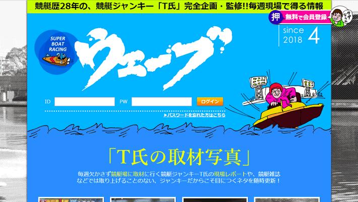 競艇・ボートレス予想サイト競艇ウェーブ