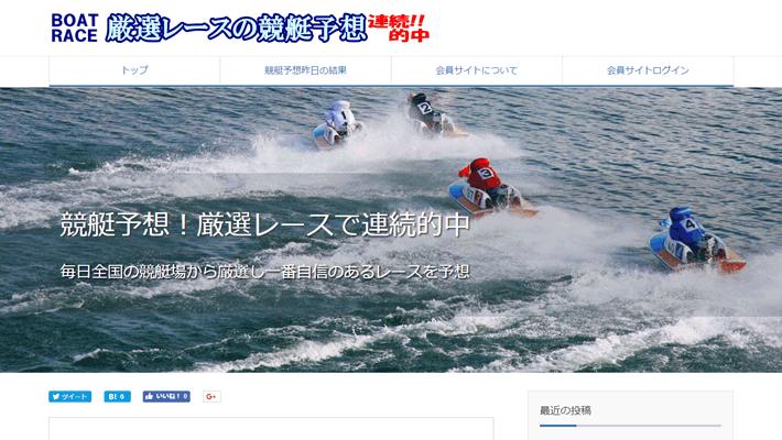 競艇・ボートレス予想サイト競艇予想!厳選レースで連続的中