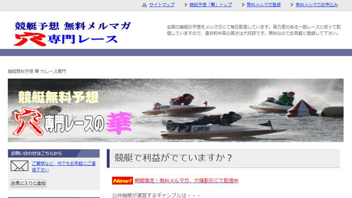 競艇・ボートレス予想サイト競艇予想華( HANA )