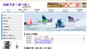 競艇・ボートレス予想サイト競艇予想!勝つ時!