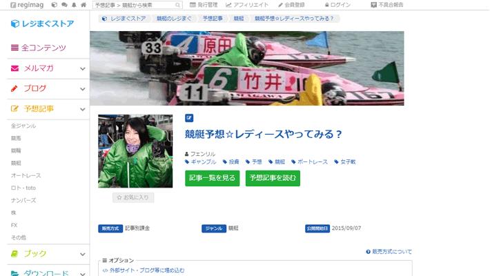 競艇・ボートレス予想サイト競艇予想☆レディースやってみる?