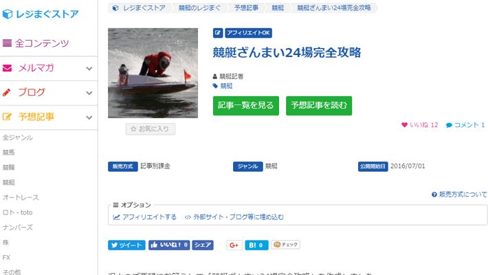 競艇・ボートレス予想サイト競艇ざんまい24場完全攻略