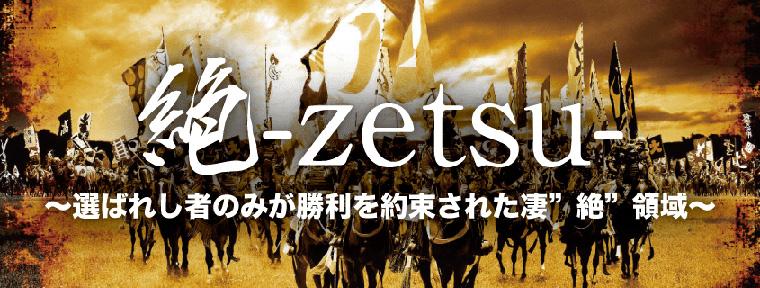 絶 -zetsu-