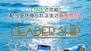 競艇・ボートレス予想サイトリーダーシップ( LEADER SHIP )