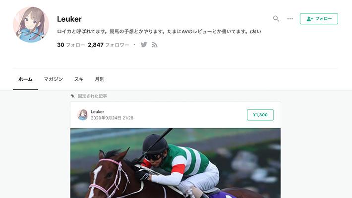 競馬予想サイトLeuker