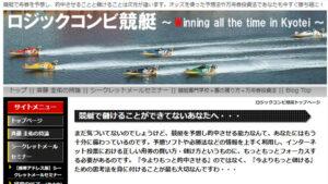 競艇・ボートレス予想サイトロジックコンビ競艇