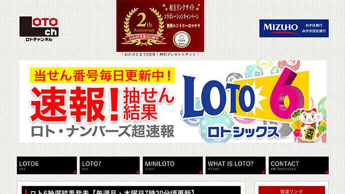 ロト( LOTO )予想サイトロトチャンネル( LOTO CH )