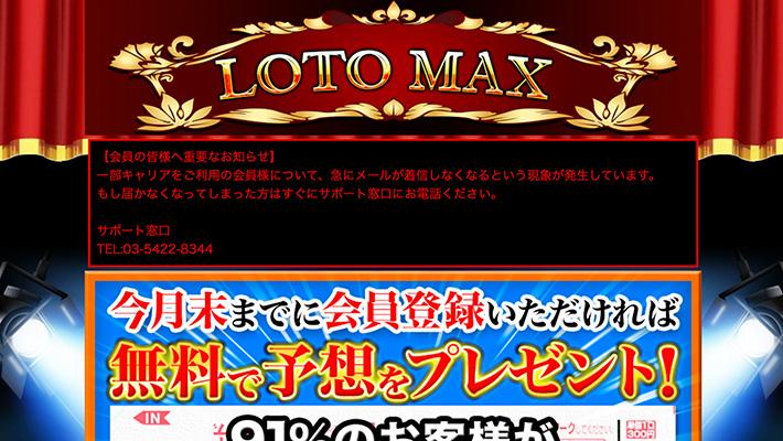 ロト( LOTO )予想サイトロトマックス( LOTO MAX )