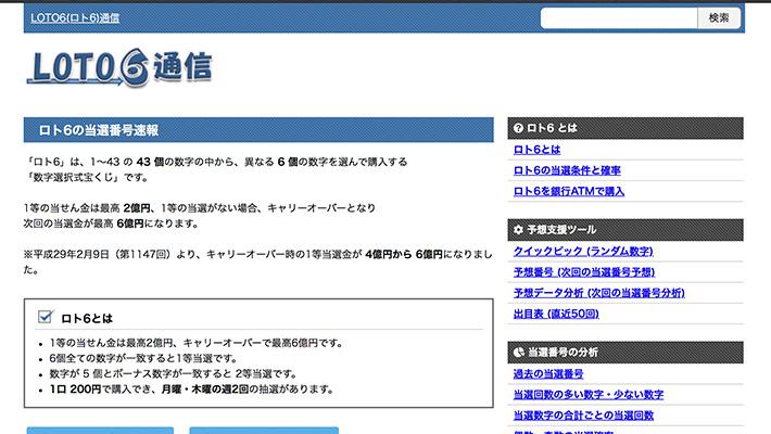 LOTO6予想サイトLOTO6(ロト6)通信