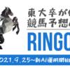 【月間20万PV達成!】Ringo | 東大工学部卒2名が開発する競馬予想AI