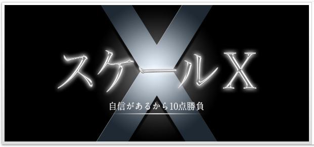 万馬券COMBO  スケールX(テン)
