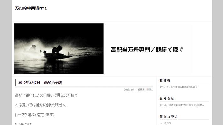 競艇・ボートレス予想サイト万舟的中実績№1