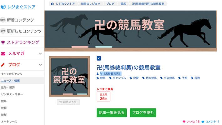 競馬予想サイト卍(馬券裁判男)の競馬教室