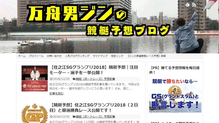競艇・ボートレス予想サイト万舟男ジンの競艇予想ブログ