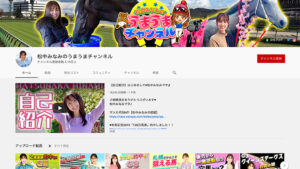 競馬予想サイト松中みなみのうまうまチャンネル YouTube