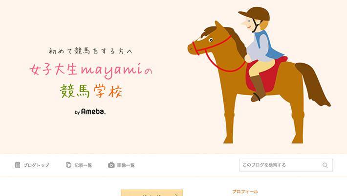 競馬予想サイト女子大生mayamiの競馬学校