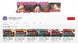競馬予想サイト MAYUTO'sちゃんねる YouTube