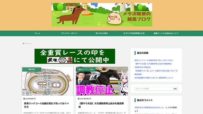 競馬予想サイトメタボ教授の競馬ブログ