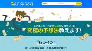 競艇・ボートレス予想サイトミリオンボート( MILLION BOAT )