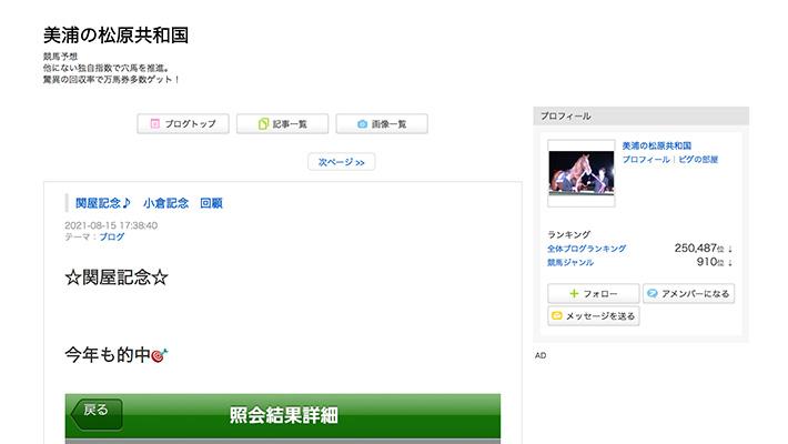 競馬予想サイト美浦の松原共和国