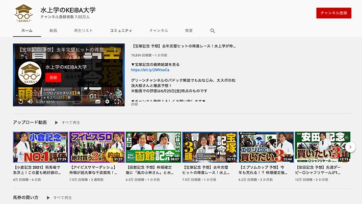 競馬予想サイト水上学のKEIBA大学 YouTube