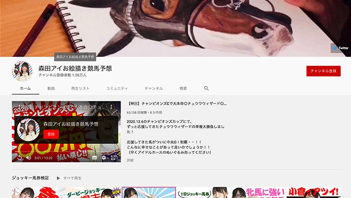 競馬予想サイト 森田アイお絵描き競馬予想 YouTube