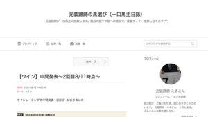 競馬予想サイト元装蹄師の馬選び(一口馬主日誌)