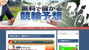 競輪予想サイト無料で儲かる競輪予想