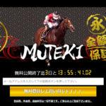 競馬予想サイト MUTEKI