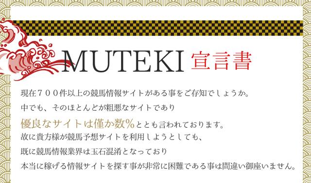 競馬予想サイトMUTEKIについて